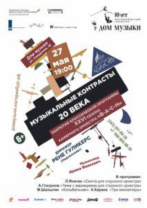 Poster Yekaterinburg