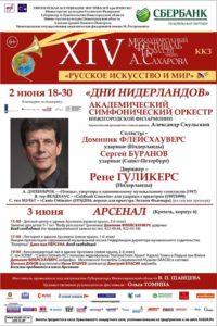 Poster Nizhny Novgorod 2016