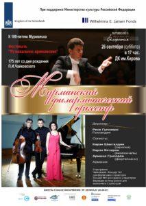 Poster concert Murmansk